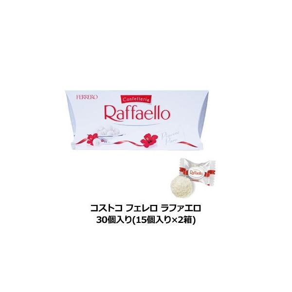 コストコ Costco フェレロ ラファエロ 30個入り(15個入り×2箱) アーモンド プラリネ プラリーン ココナッツ コストコ商品