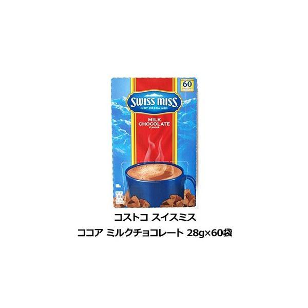 コストコ Costco スイスミス ココア ミルクチョコレート 28g×60袋 ココア インスタント 大容量 ミルクチョコレート コストコ 通販 コストコ商品