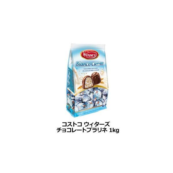 コストコ Costco ウィターズ チョコレート プラリネ 1kg バレンタイン ホワイトデー 義理チョコ 会社 大容量 コストコ 通販 コストコ商品
