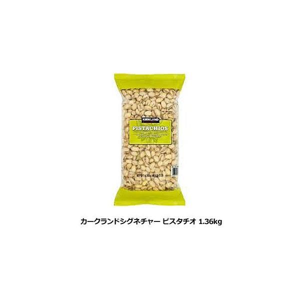 コストコ Costco カークランドシグネチャー ピスタチオ 1.36kg ナッツ 塩味 大容量 コストコ 通販 コストコ商品
