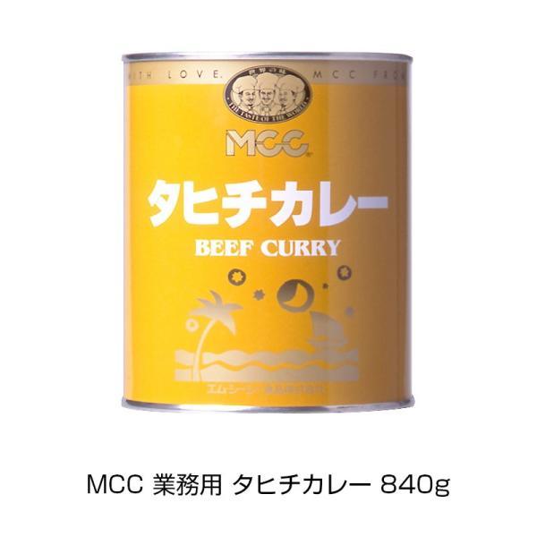 MCC 業務用 タヒチカレー 840g カレー スパイス 無添加 タマネギ MCCレトルトカレー MCCカレー