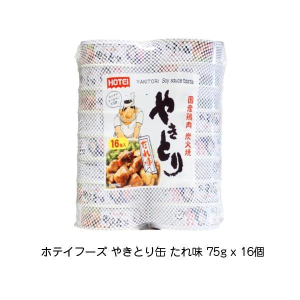 コストコ Costco ホテイフーズ やきとりたれ味 75g×16缶 焼き鳥 缶詰 鶏肉 保存食 国産 コストコ 通販 送料無料 食品 大容量