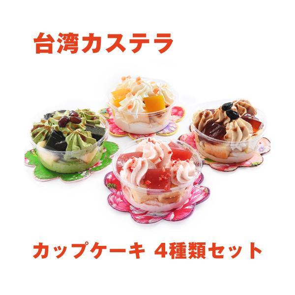 【クール便配送】台湾カステラ カップケーキ 4種類セット お取り寄せグルメ 贈り物 プレゼント