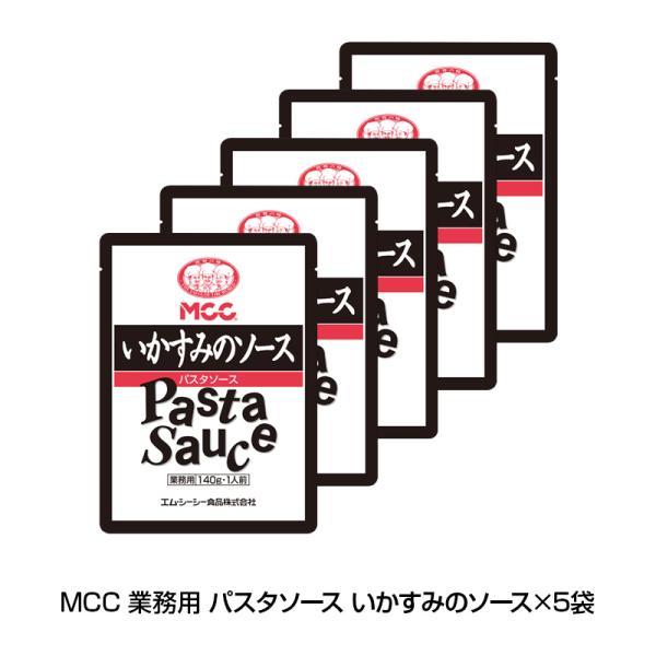 MCC 業務用 パスタソース いかすみのソース×5袋 レトルト イタリアン レトルトポーション 送料無料 Live-パスタ