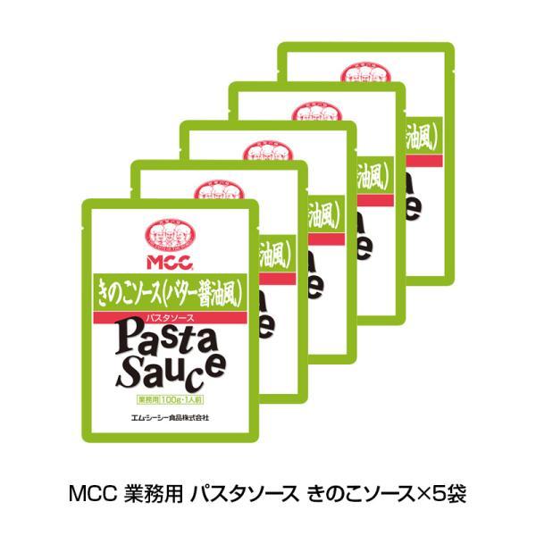 MCC 業務用 パスタソース きのこソース×5袋 レトルト イタリアン レトルトポーション 送料無料 Live-パスタ