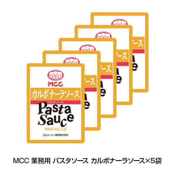 MCC 業務用 パスタソース カルボナーラソース×5袋 レトルト イタリアン レトルトポーション 送料無料 Live-パスタ
