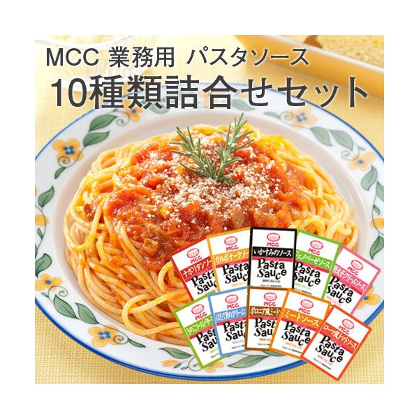 MCC 業務用 パスタソース 10種類詰合せ レトルト イタリアン レトルトポーション 送料無料 Live-パスタ