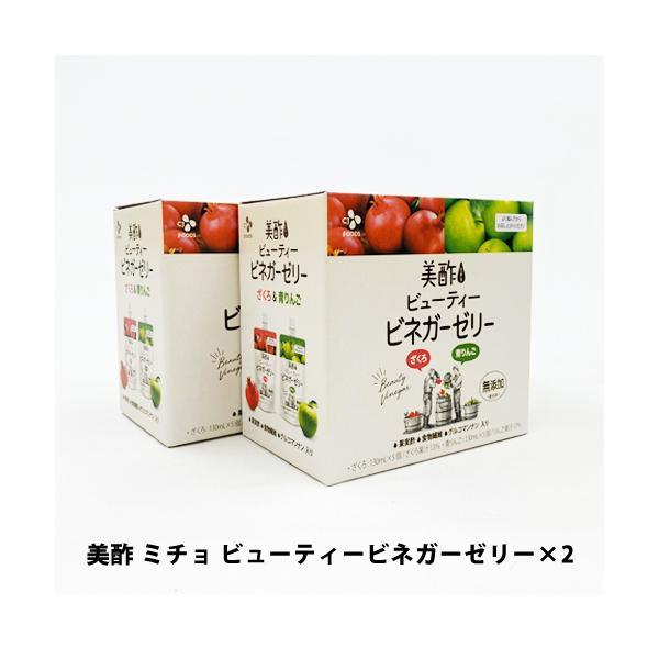 コストコ Costco 美酢 ビューティービネガーゼリー ざくろ 青りんご 2個セット ミチョ ゼリー 通販 送料無料 食品 大容量
