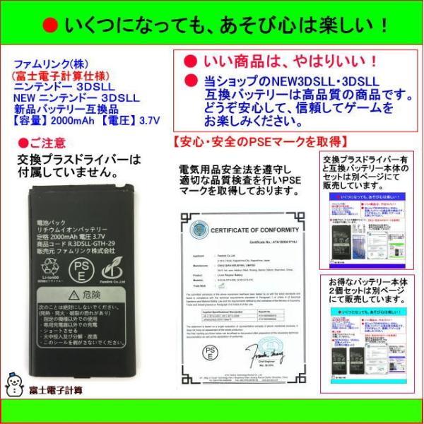 ニンテンドー 3DSLL・NEW3DSLL 互換バッテリー バッテリー本体のみ 特別値引価格セール開催中  3DSLLバッテリー|web-fujidensan