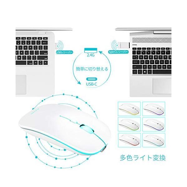 ワイヤレスマウス 無線マウス 静音 軽量 超薄型 USB 充電式 7色ライト 2.4GHz 3DPIモード 人間工学 左右利き用 オー|web-mark|04