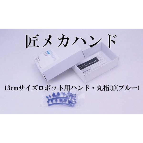 13cmサイズロボット用ハンド・丸指(1)(ブルー)|web-shop-ourtreasure