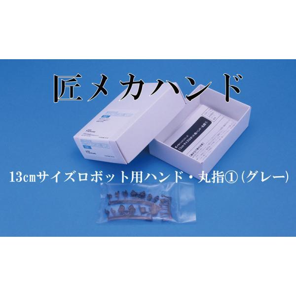 13cmサイズロボット用ハンド・丸指(1)(グレー)|web-shop-ourtreasure