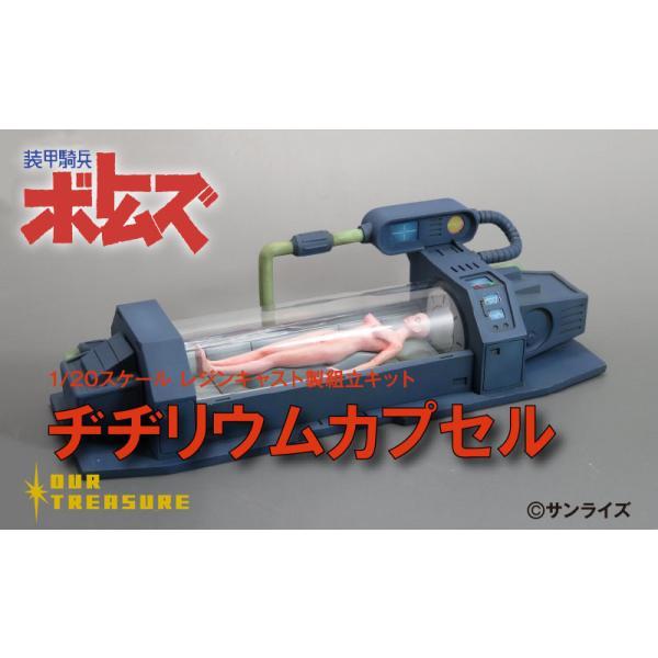 ヂヂリウムカプセル|web-shop-ourtreasure