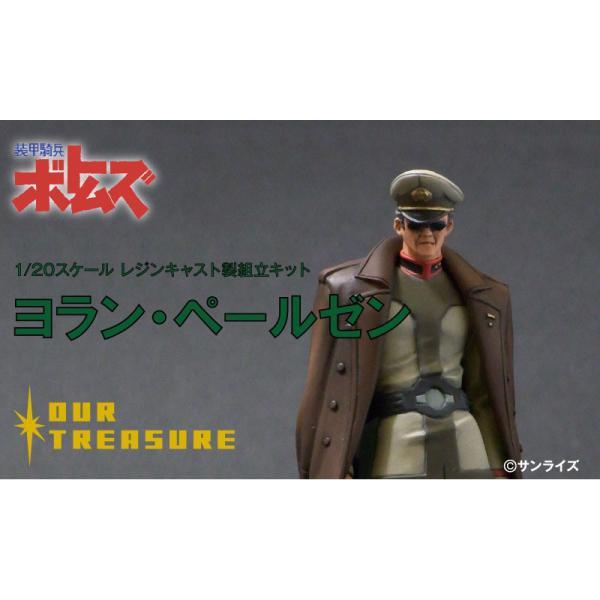 ヨラン・ペールゼン|web-shop-ourtreasure