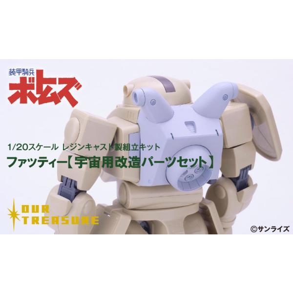 ファッティー【宇宙用改造パーツセット】|web-shop-ourtreasure