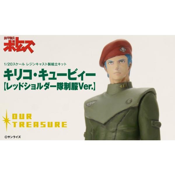 キリコ・キュービィー【レッドショルダー隊制服Ver.】|web-shop-ourtreasure