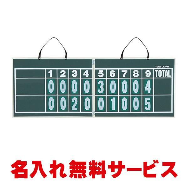 トーエイライト (TOEI LIGHT) ハンディー野球得点板 (名入れ可能) B-2467