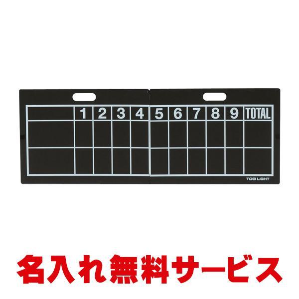 トーエイライト (TOEI LIGHT) ベースボールボードST (名入れ可能) B-3512