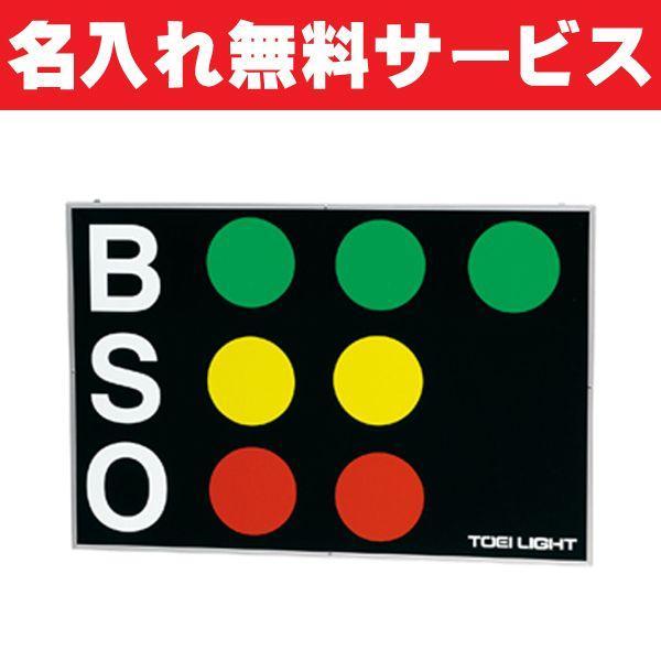 【送料別商品】 トーエイライト (TOEI LIGHT) ベースボールカウンター (名入れ可能) B-3660
