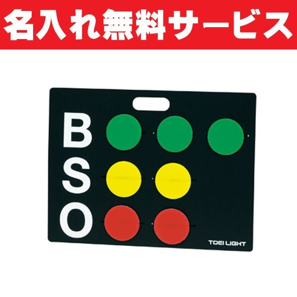トーエイライト (TOEI LIGHT) ベースボールカウンターST (名入れ可能) B-3728