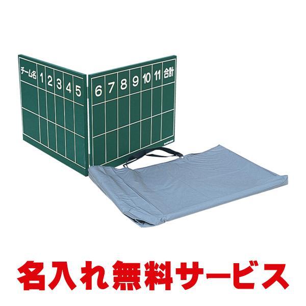 エバニュー (EVERNEW) 野球用スコアボード折りたたみS(名入れ可能) EKC073