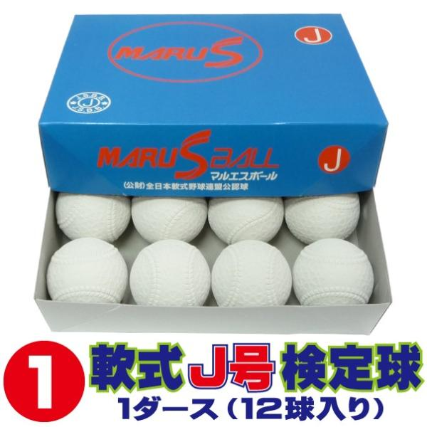 ダイワマルエス 軟式ボールJ号 (小学生用・軟式公認球) 1ダース12球入り MARUS-J-1