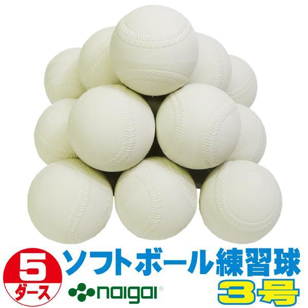 超特価 ソフトボール3号練習...