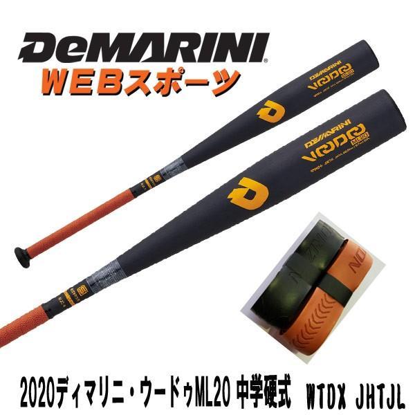 2020ディマリニ・ヴードゥ ML20 中学硬式用ミドルライトバランスWTDXJHTJL【オマケ付】(WTDXJHSVL後継)|web-sports