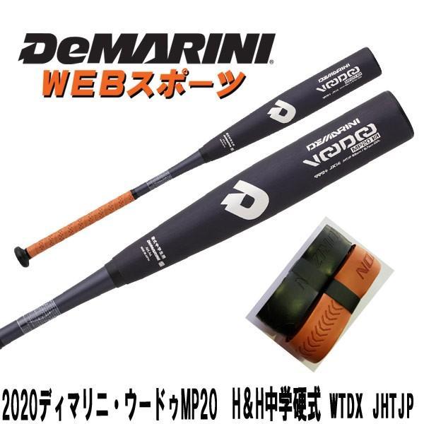 2020ディマリニ・ヴードゥ MP20 H&H 中学硬式用ミドルバランスWTDXJHTJP【オマケ付】(WTDXJHSVD後継)|web-sports