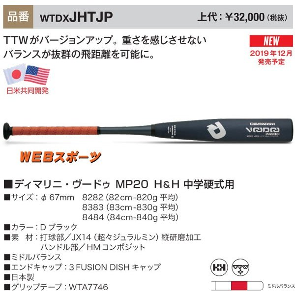 2020ディマリニ・ヴードゥ MP20 H&H 中学硬式用ミドルバランスWTDXJHTJP【オマケ付】(WTDXJHSVD後継)|web-sports|02