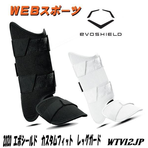 【入荷】エボシールド カスタムフィット レッグガードWTV12JP 野球 ソフト|web-sports