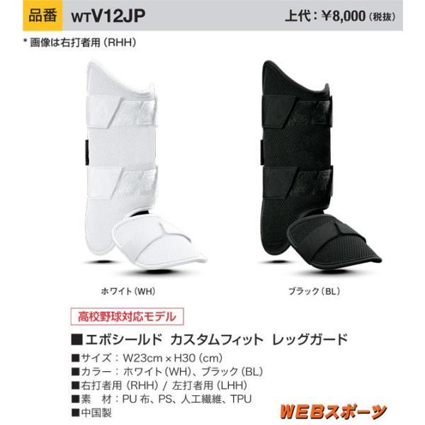 【入荷】エボシールド カスタムフィット レッグガードWTV12JP 野球 ソフト|web-sports|02
