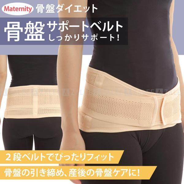 骨盤ベルト 骨盤矯正ベルト 産後ケア ダイエット レディース 腰痛 ベルト 骨盤サポートベルト|web-store