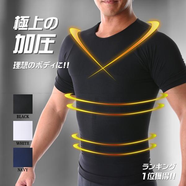 加圧シャツ 加圧インナー コンプレッションウェア 補正下着 ダイエット 半袖 メンズ 加圧 Tシャツ 加圧ウェア アンダーウェア 着圧 ねこ背|web-store