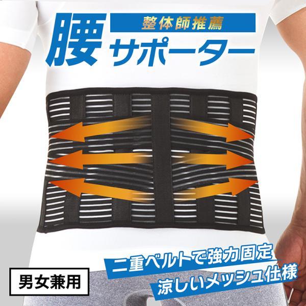 腰痛ベルト 腰痛 コルセット 腰 サポーター 腰ベルト 腰用 サポートベルト 骨盤矯正 骨盤ベルト|web-store