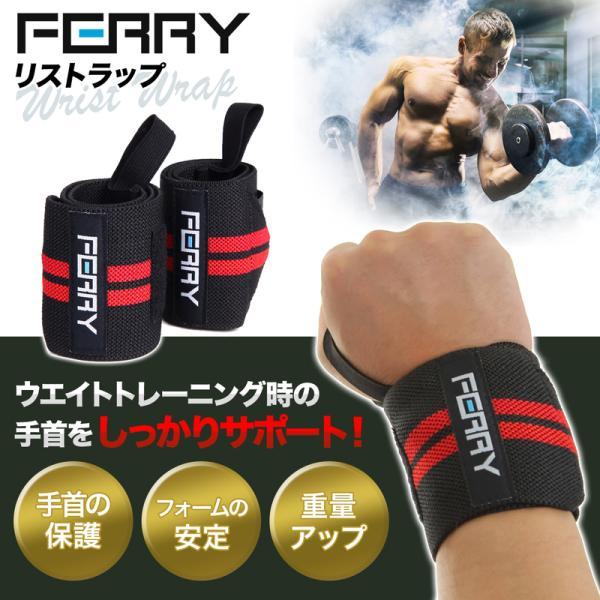 FERRY リストラップ ウエイトトレーニング 筋トレ 手首固定 (2枚組) 4カラー|web-store