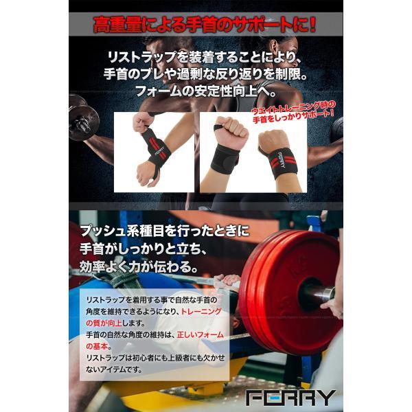 FERRY リストラップ ウエイトトレーニング 筋トレ 手首固定 (2枚組) 4カラー|web-store|04