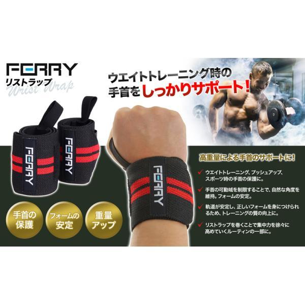 FERRY リストラップ ウエイトトレーニング 筋トレ 手首固定 (2枚組) 4カラー|web-store|07