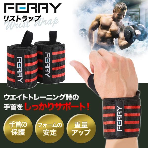 FERRY リストラップ ウエイトトレーニング 筋トレ 手首固定 60cm(2枚組) 3カラー|web-store