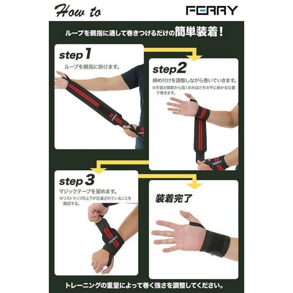 FERRY リストラップ ウエイトトレーニング 筋トレ 手首固定 60cm(2枚組) 3カラー|web-store|06
