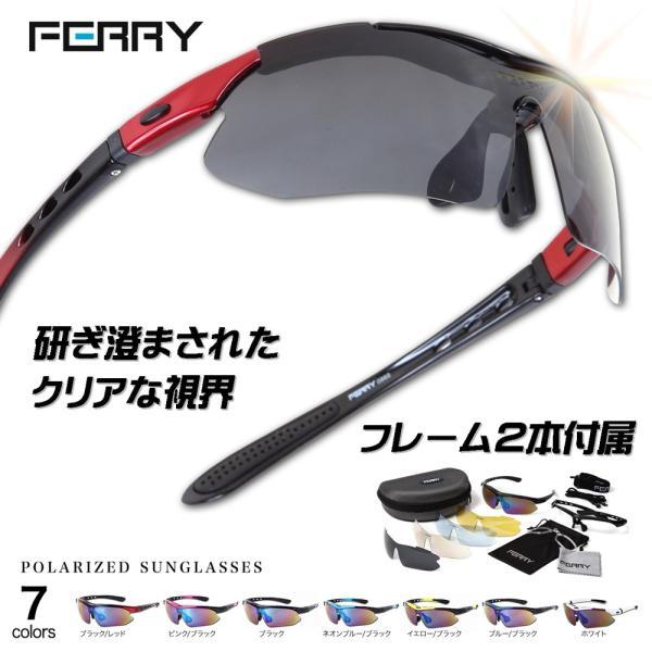 FERRY 偏光レンズ スポーツサングラス フルセット 専用交換レンズ5枚 ユニセックス 7カラー スポーツ用 サングラス アイウェア 偏光グラス|web-store