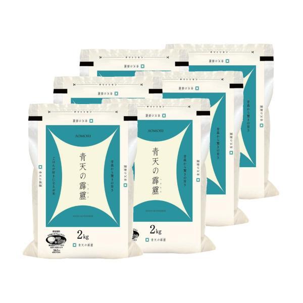 お米 青森県産 青天の霹靂 12kg(2kg×6袋) 真空窒素置換 精米 令和2年産