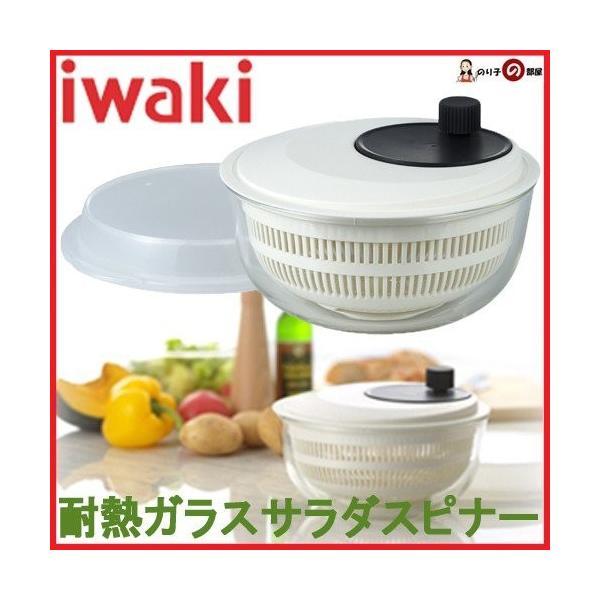 野菜水切り器 サラダスピナー 2.7L KT345SS iwaki イワキ 岩城ハウスウェア