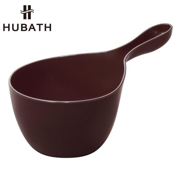 ヒューバス 洗面器 取っ手付き ハンディボール/N ブラウン HU-Br 湯桶 風呂桶