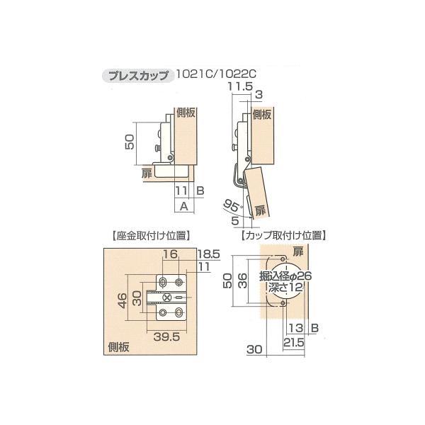スライド蝶番(家具金物)26ミリ全かぶせキャッチ無し(1個入り)|web-takigawa|04