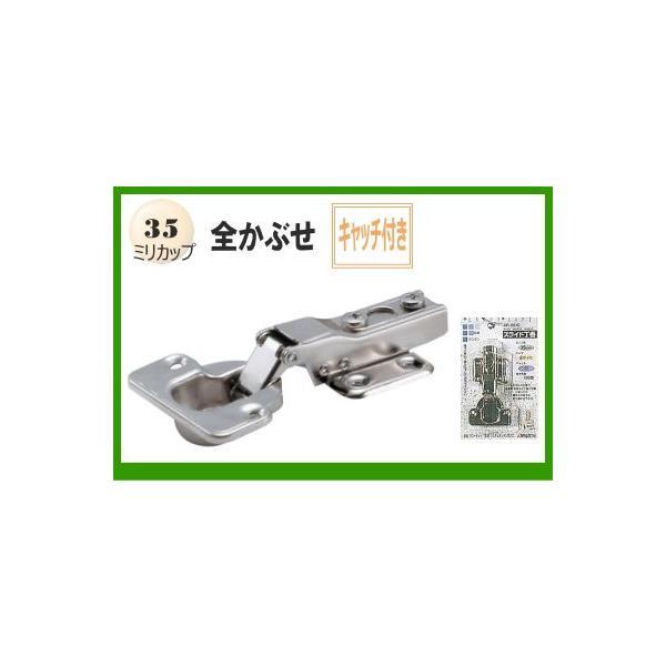 スライド蝶番(家具金物)35ミリ全かぶせキャッチ付き(1個入り)|web-takigawa