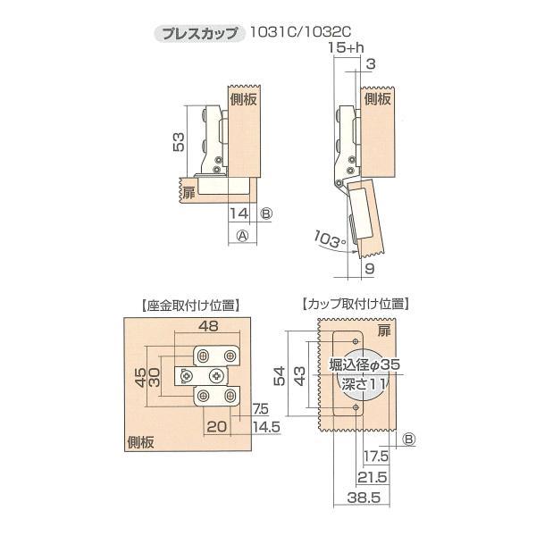 スライド蝶番(家具金物)35ミリ全かぶせキャッチ付き(1個入り)|web-takigawa|04