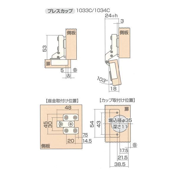 スライド蝶番(家具金物)35ミリ半かぶせキャッチ無し(1個入り)|web-takigawa|04