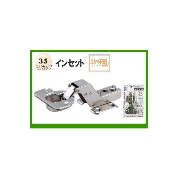 スライド蝶番(家具金物)35ミリインセットキャッチ無し(1個入り)|web-takigawa