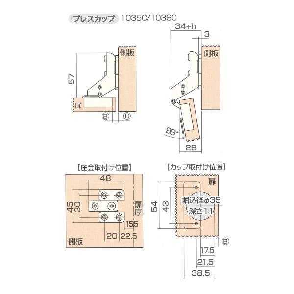 スライド蝶番(家具金物)35ミリインセットキャッチ無し(1個入り)|web-takigawa|04